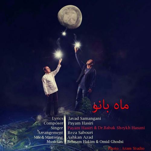 آهنگ جدید پیام حصیری و دکتر بابک شیخ حسنی به نام ماه بانو