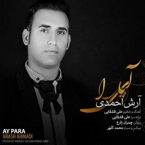 دانلود آهنگ جدید آرش احمدی به نام آی پارا