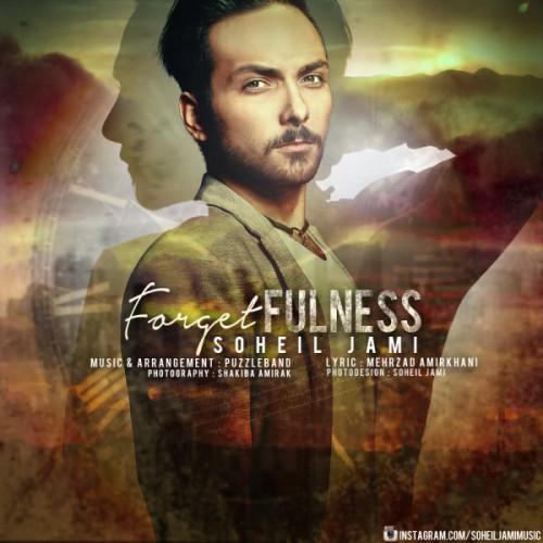 دانلود آهنگ جدید سهیل جامی به نام فراموشی