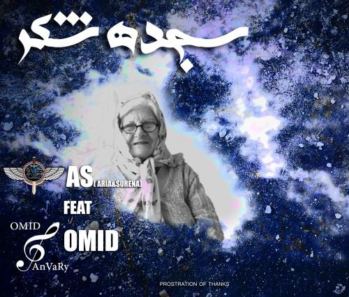 دانلود آهنگ جدید گروه آس با همراهی امید انواری به نام سجده شکر