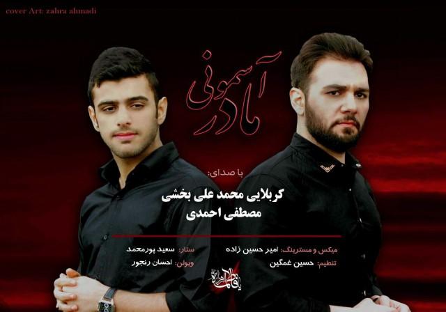 دانلود آهنگ جدید مصطفی احمدی و محمد علی بحشی به نام مادر آسمانی