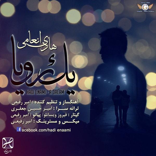 دانلود آهنگ جدید هادی انعامی به نام یک رویا