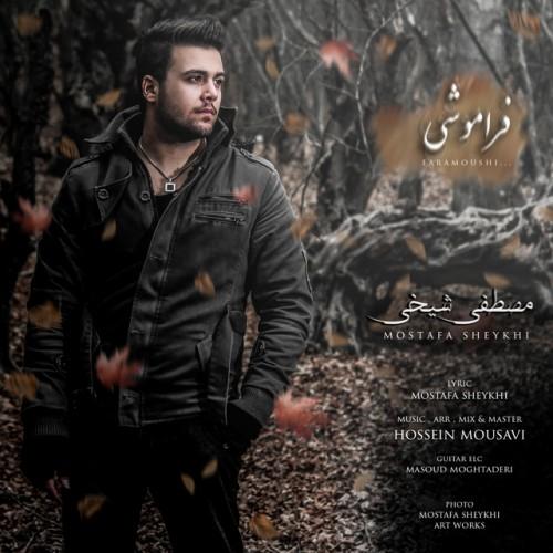 دانلود آهنگ جدید مصطفی شیخی به نام فراموشی