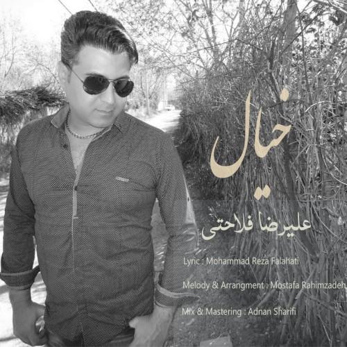 دانلود آهنگ جدید علیرضا فلاحتی به نام خیال