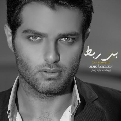 دانلود آلبوم جدید احمدرضا عزیزی به نام بی ربط