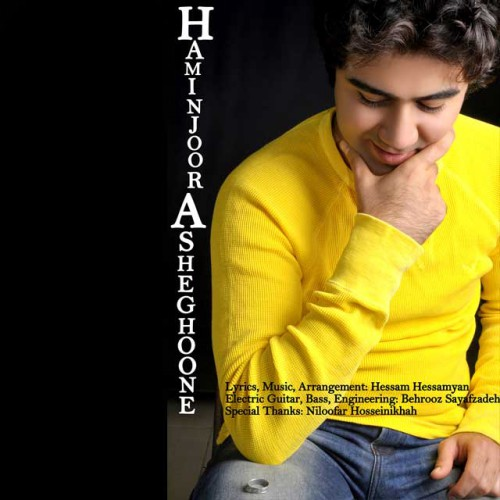 دانلود آهنگ جدید حسام حسامیان به نام همینجور عاشقونه