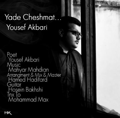 دانلود آهنگ جدید یوسف اکبری به نام یاد چشمات