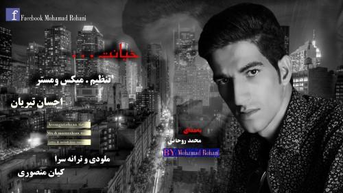 دانلود آهنگ جدید محمد روحانی به نام خیانت