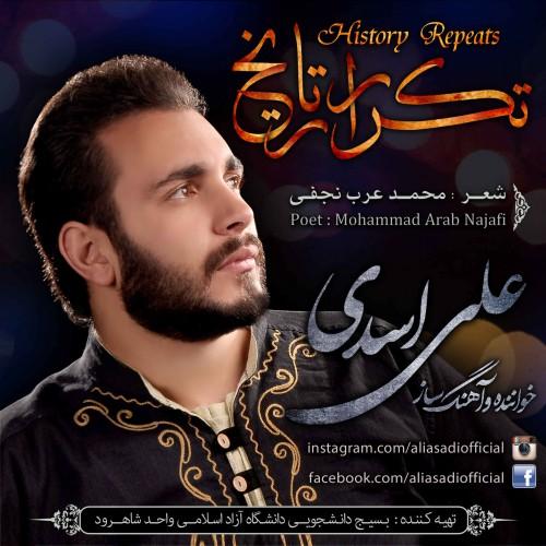 دانلود آهنگ جدید علی اسدی به نام تکرار تاریخ