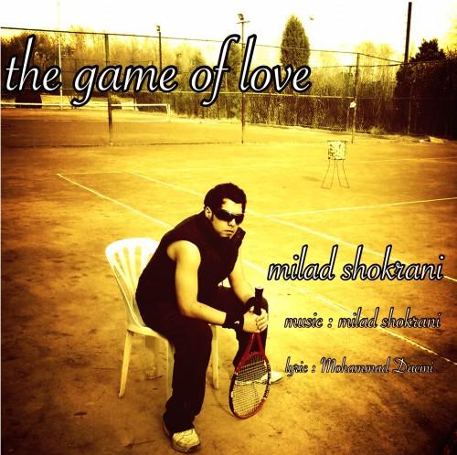 دانلود آهنگ جدید میلاد شکرانی به نام بازی عشق