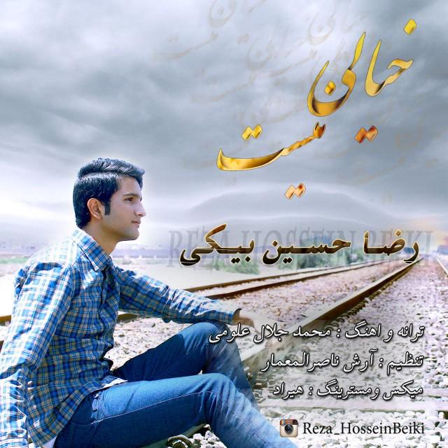 دانلود آهنگ جدید رضا حسین بیکی به نام خیالی نیست