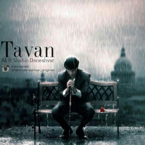 دانلود آهنگ جدید شاهین دانشور و علی به نام تاوان