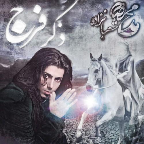 دانلود آهنگ جدید محمدرضا شعبانزاده به نام ذکر فرج