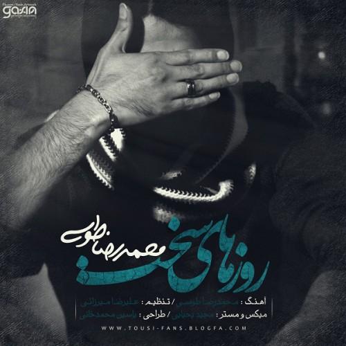 دانلود آهنگ جدید محمدرضا طوسی به نام روزهای سخت