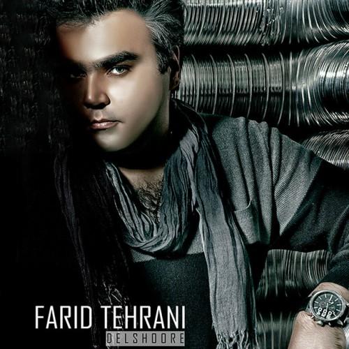 دانلود آهنگ جدید فرید تهرانی به نام دلشوره
