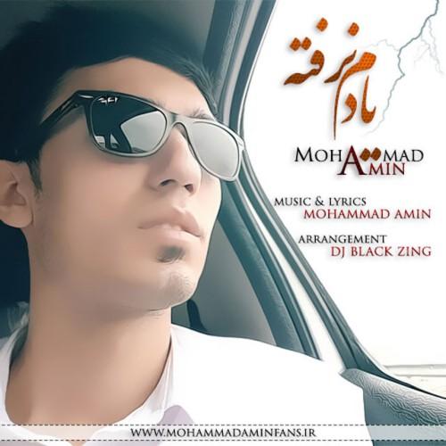 دانلود آهنگ جدید محمد امین به نام یادم نرفته