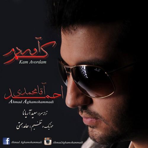 دانلود آهنگ جدید احمد آقامحمدی به نام کم آوردم