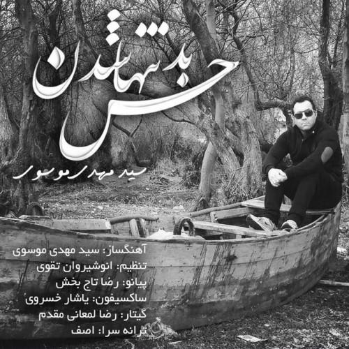 دانلود آهنگ جدید سید مهدی موسوی به نام حس بد تنهایی