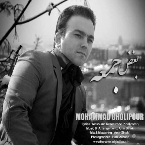 دانلود آهنگ جدید محمد قلی پور به نام بغض جمعه
