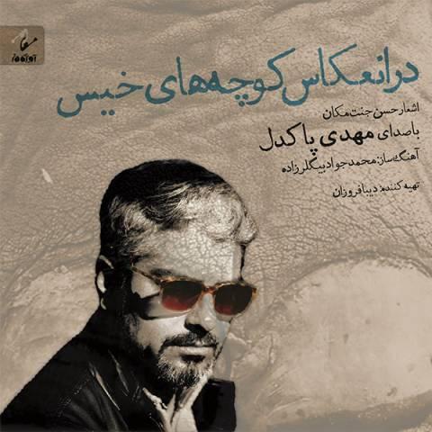 دانلود دمو آلبوم جدید مهدی پاکدل به نام در انعکاس کوچه های خیس