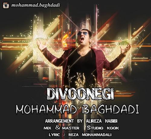 دانلود آهنگ جدید محمد بغدادی به نام دیوونگی