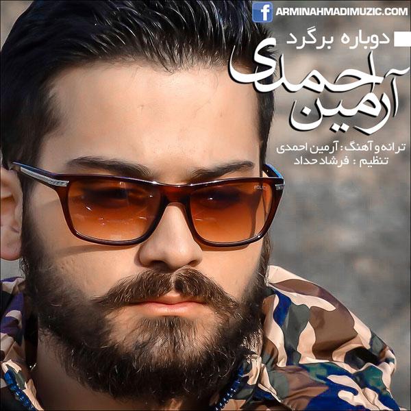 دانلود آهنگ جدید آرمین احمدی به نام دوباره برگرد
