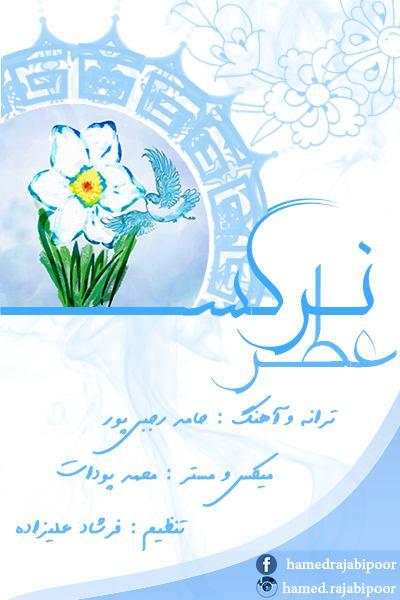 دانلود آهنگ جدید حامد رجبی پور به نام عطر نرگس