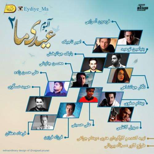 دانلود آلبوم جدید Various Artists به نام عیدی ما 2