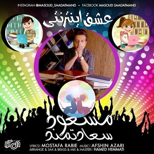 دانلود آهنگ جدید مسعود سعادتمند به نام عشق اینترنتی