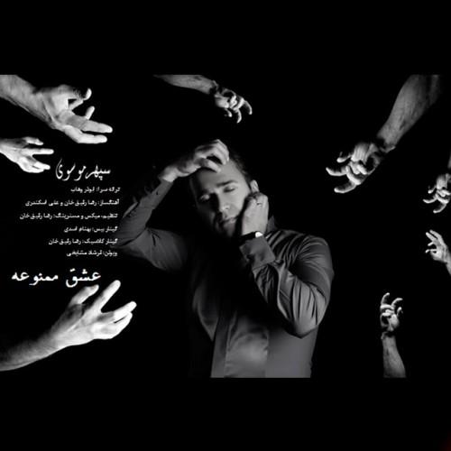 دانلود آهنگ جدید سپهر موسوی به نام عشق ممنوع