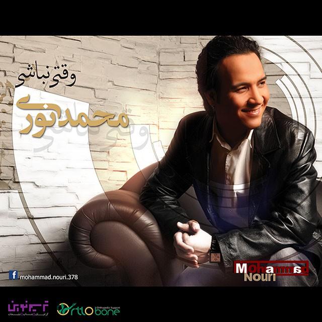دانلود آهنگ جدید محمد نوری به نام وقتی نباشی
