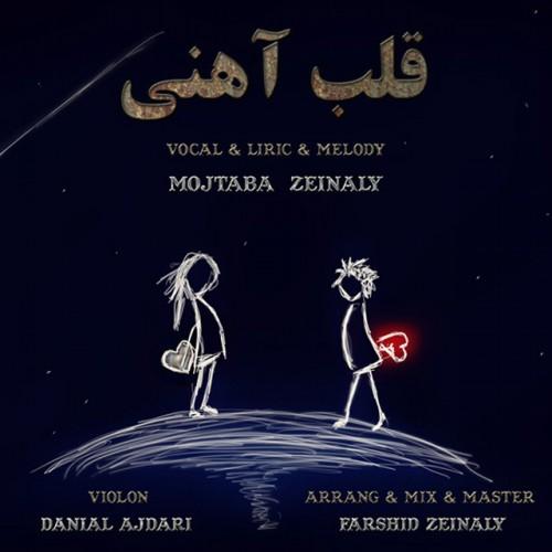 دانلود آهنگ جدید مجتبی زینالی به نام قلب آهنی
