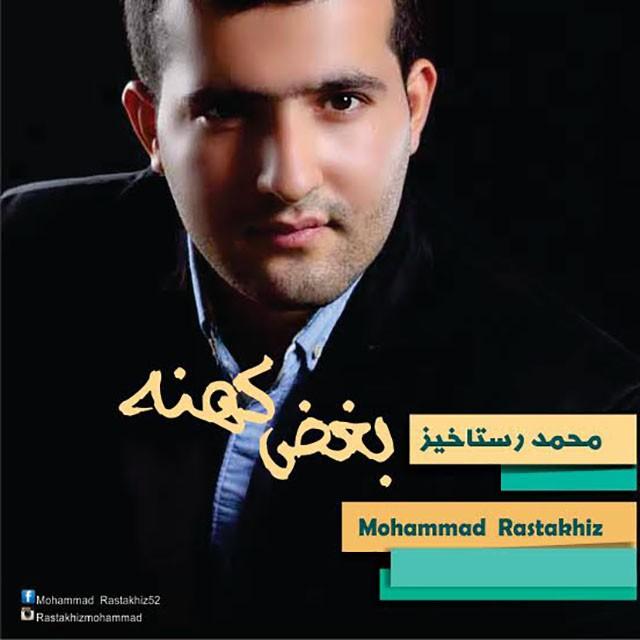 دانلود آهنگ جدید محمد رستاخیز به نام بغض کهنه