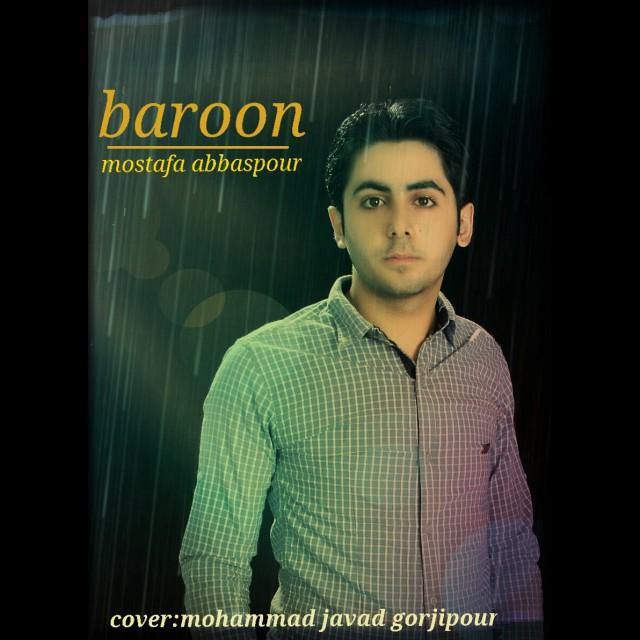 دانلود آهنگ جدید مصطفی عباسپور به نام بارون