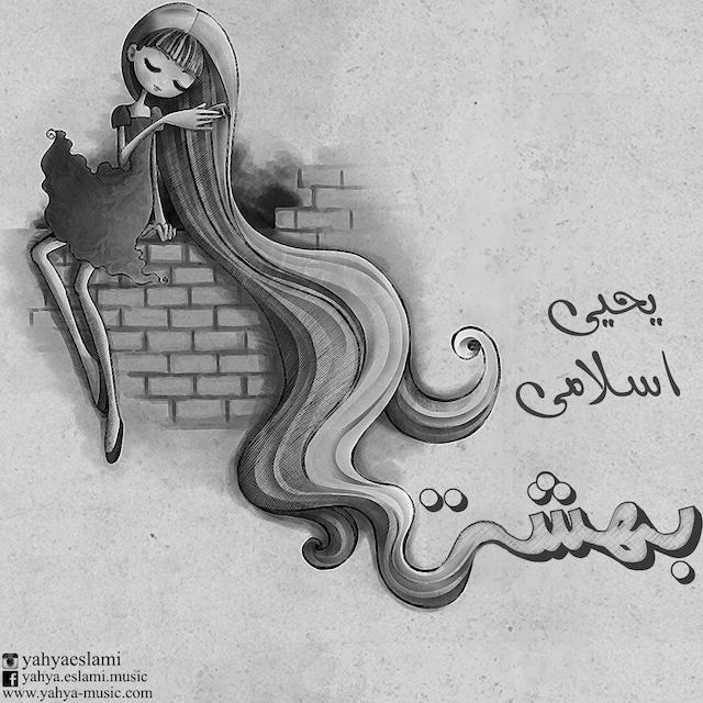 دانلود آهنگ جدید یحیی اسلامی به نام بهشت