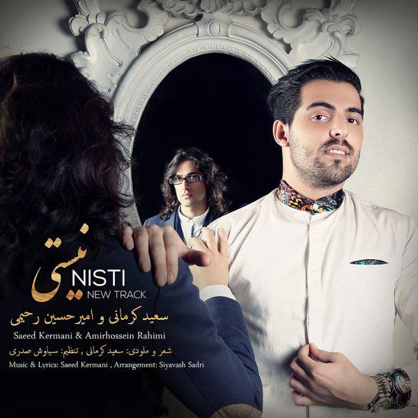 دانلود آهنگ جدید سعید کرمانی به همراهی امیر حسین رحیمی به نام نیستی