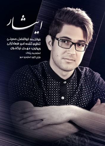 دانلود آهنگ جدید ابوالفضل حسینی به نام ایثار