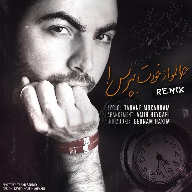 دانلود ریمیکس جدید آهنگ حالمو از خودت بپرس با صدای علی ملکی