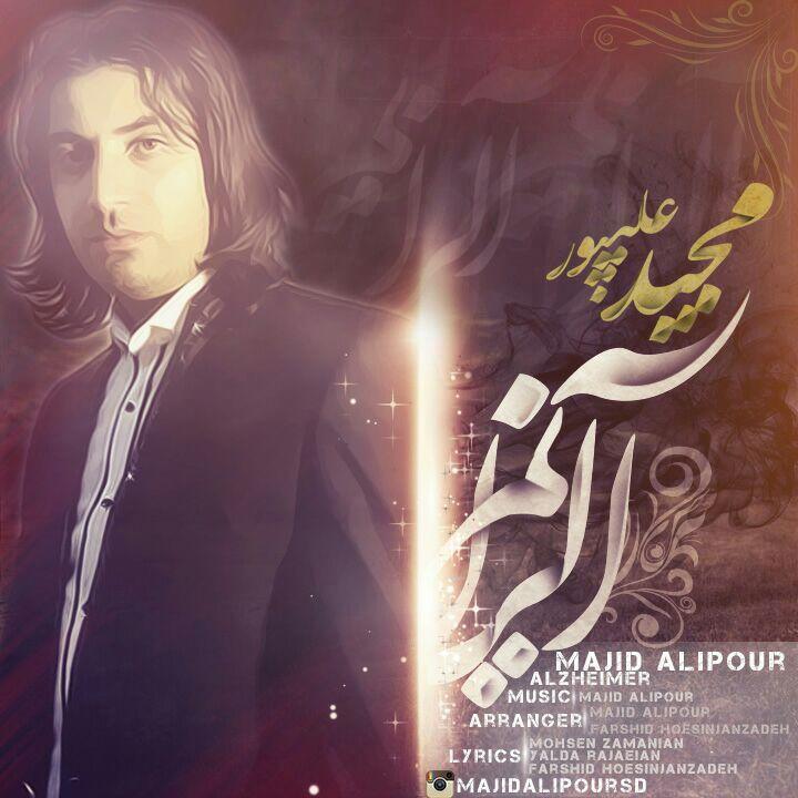 دانلود آلبوم جدید مجید علیپور به نام آلزایمر