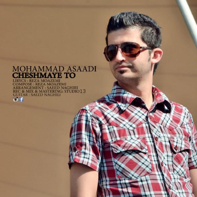 دانلود آهنگ جدید محمد اسعدی به نام چشمای تو