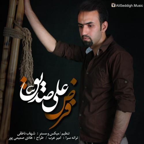 دانلود آهنگ جدید علی صدیق به نام فرض