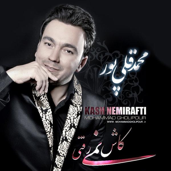دانلود آلبوم جدید محمد قلی پور به نام کاش نمی رفتی