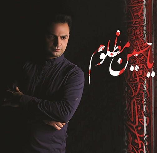دانلود آهنگ دو جدید محسن رجبی به نام علمدار و لای لای اصغر