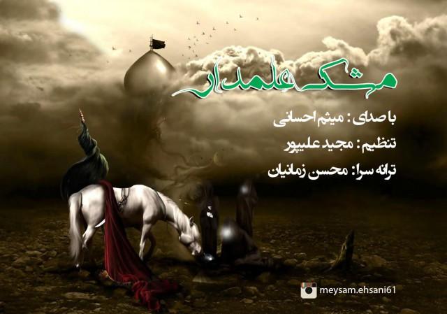 دانلود آهنگ جدید میثم احسانی به نام مشک علمدار
