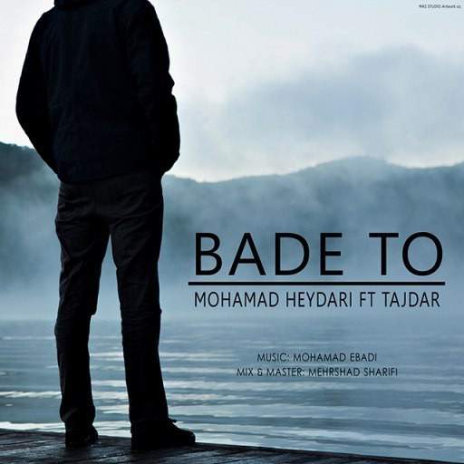 دانلود آهنگ جدید محمد حیدری با همراهی تاجدار به نام بعد تو