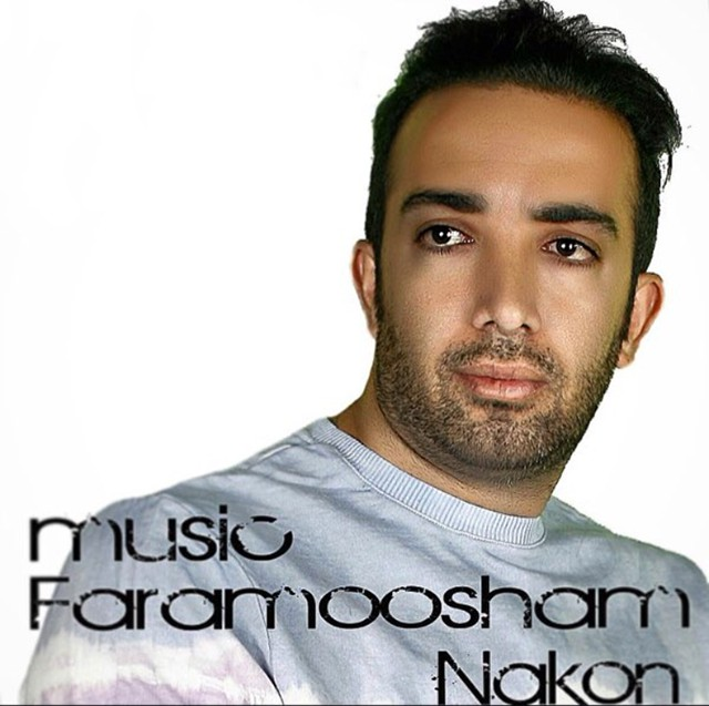 دانلود آهنگ جدید محمد سلطانى به نام فراموشم نكن