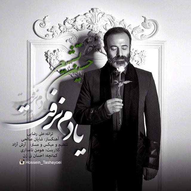 دانلود آهنگ جدید حسين تشيعى به نام یادم نرفت