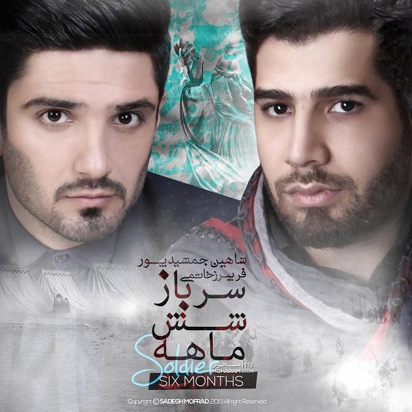 دانلود آهنگ جدید فریبرز خاتمی و شاهین جمشیدپور به نام سرباز شش ماهه