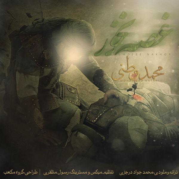 دانلود آهنگ جدید محمد وطنی به نام غصه نخور