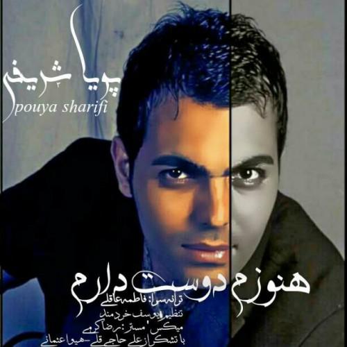 دانلود آهنگ جدید پویا شریفی به نام هنوزم دوست دارم